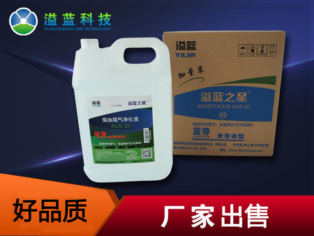 柴油尾气净化液价格-大量供应有品质的柴油尾气净化液