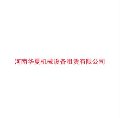 河南华夏机械设备租赁有限公司