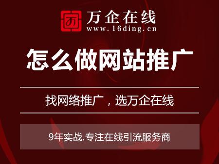 茂名网Ψ站海外推广策划,seo网站推广价格
