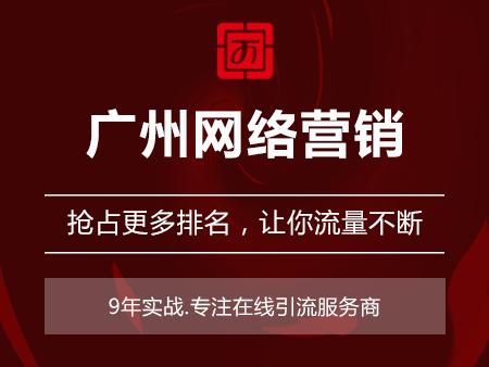 广州外贸网络营销方法,农产品网络营销公司