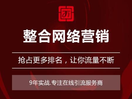 广州整合营销
