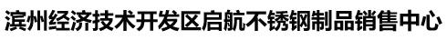滨州经济技术开发区启航不锈钢制品销售中心