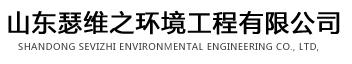 山东瑟维之环境工程有限公司