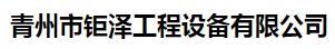 青州市钜泽工程设备有限公司