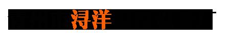 青州市浔洋温控设备厂