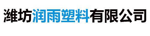 潍坊润雨塑料有限公司