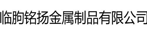 临朐铭扬金属制品有限公司