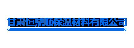 甘肃恒鼎顺保温材料有限公司