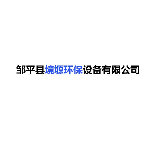 邹平县境塬环保设备有限公司