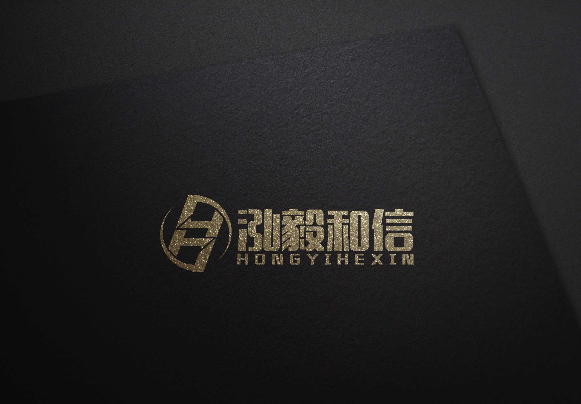 武汉泓毅和信商贸有限公司
