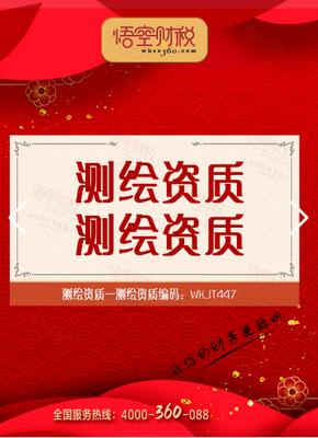測繪資質管理-重慶市可靠的測繪資質推薦