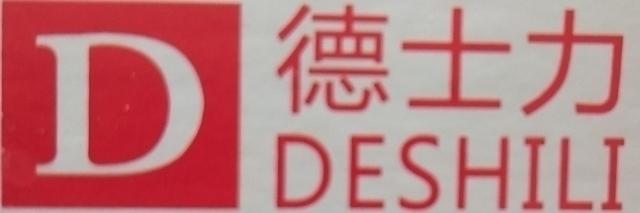郑州德士力交通安全设备有限公司