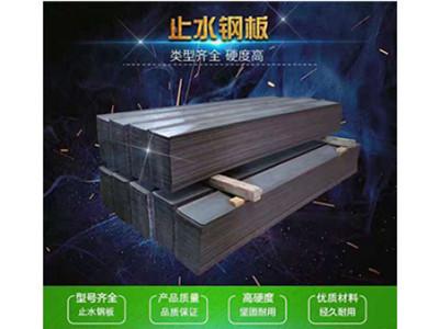 止水钢板批发-河南止水钢板-止水钢板供应商