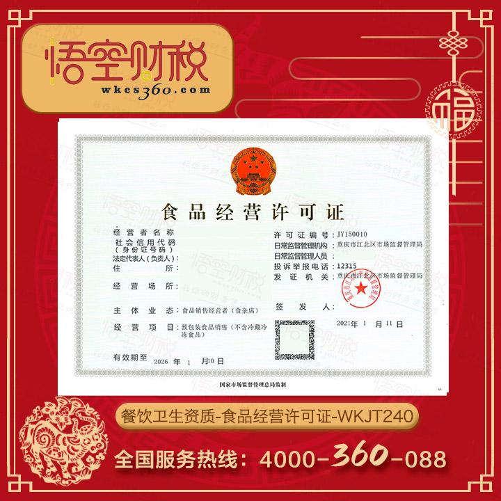 食品经营流通许可证-查询食品经营许可证