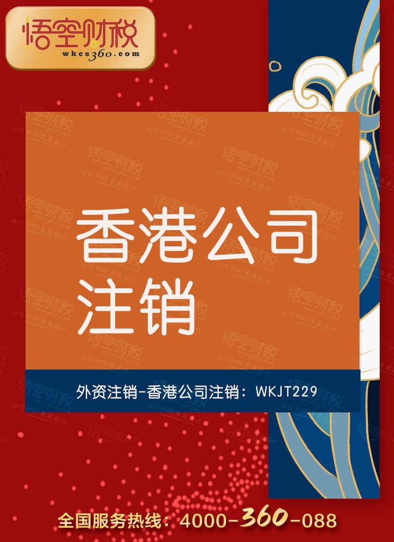 如何注销香港公司-香港公司注销条件-香港公司银行账户注销