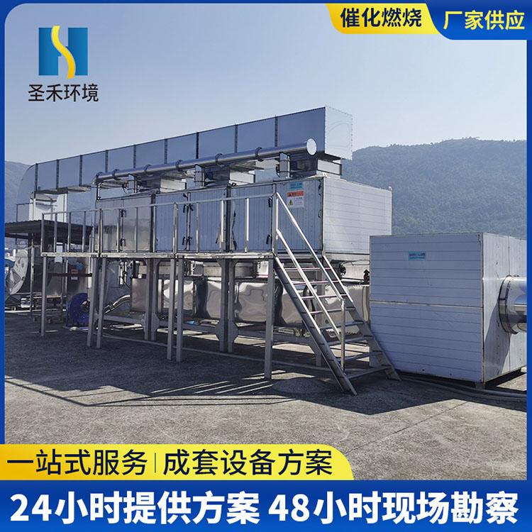 印刷厂VOCS废气处理成套设备 制袋厂废气处理设备