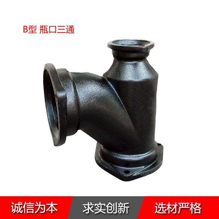 公司銷售B型鑄鐵管瓶口三通及各種管件大量現貨