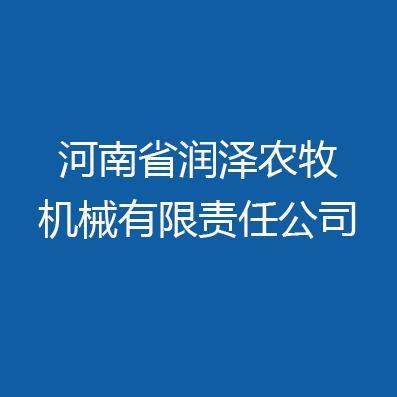 河南省潤澤農牧機械有限責任公司
