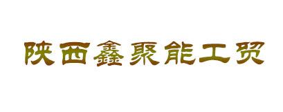 陕西鑫聚能工贸有限公司