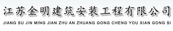 江苏金明建筑安装工程有限公司