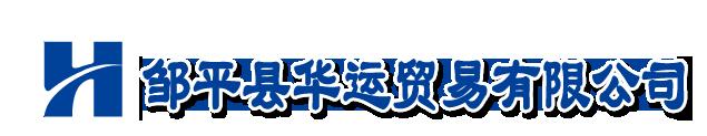 邹平县华运贸易有限公司