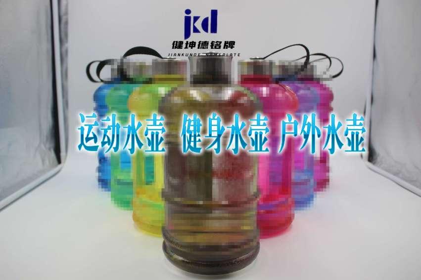 户外水壶-运动水壶-健身水壶定制发批发吹塑加工就选健坤德
