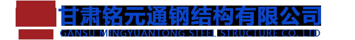 甘肃铭元通钢结构工程有限责任公司
