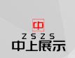 杭州中上展示有限公司