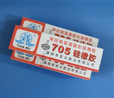 北京透明705硅橡胶价格