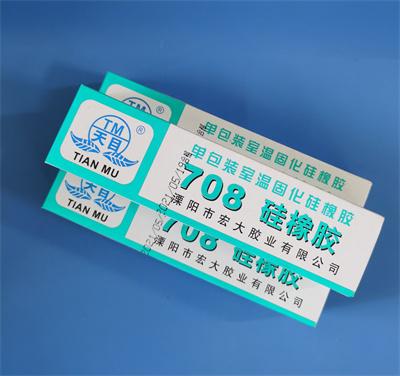 TM708硅橡胶|电子电器专用胶|电子产品专用胶-宏大胶