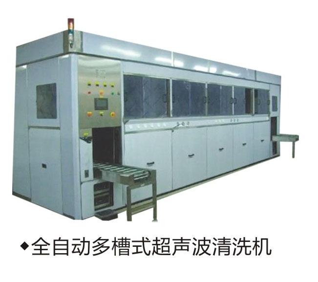 全自动多槽式超声波清洗机