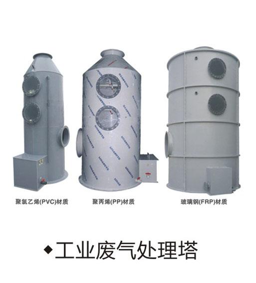 海南工業廢氣塔廠家,工業廢氣洗滌塔多少錢