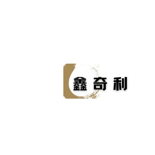 东莞市鑫奇利精密自动化设备有限公司