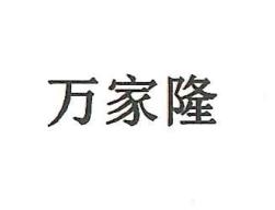 湖南家之乐电器科技有限公司