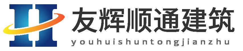 甘肃友辉顺通建筑工程有限公司