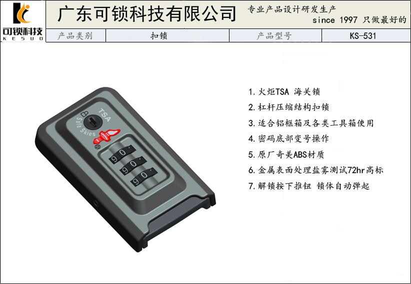 天津密码型箱包锁价格