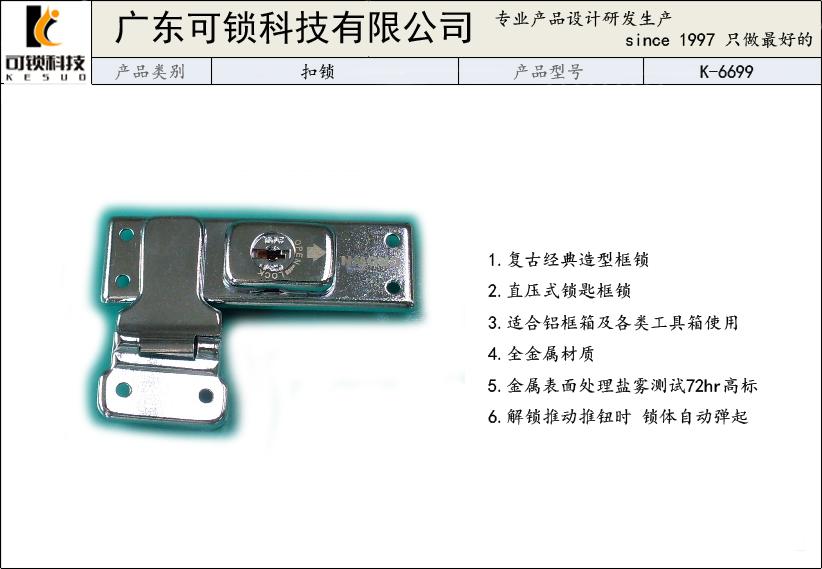 河北TSA箱包锁家用,箱包锁中式