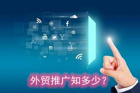 做好外贸营销推广 外贸网站是开拓外贸市场的关键