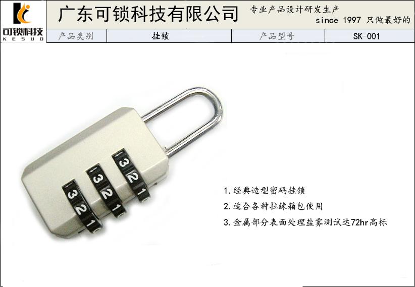 湖北密码挂锁供应