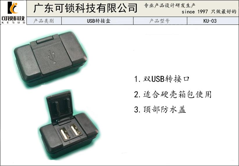 USB转接盒