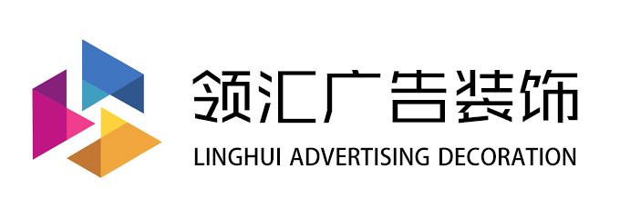 黑龙江省领汇广告装饰有限公司