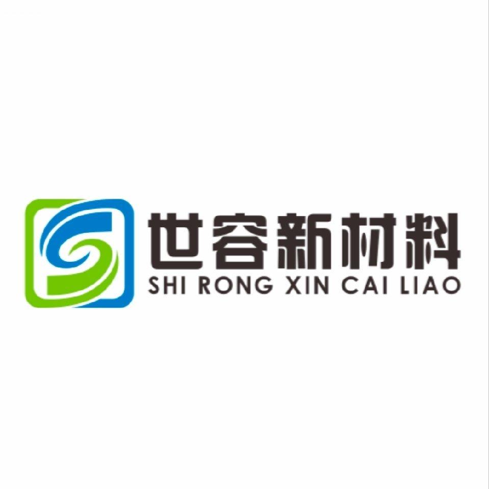 广东世容新材料科技有限公司