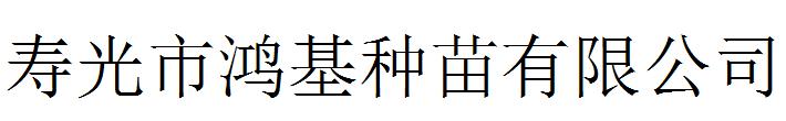 寿光市鸿基种苗有限公司