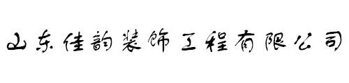 山东佳韵装饰工程有限公司