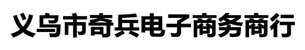 义乌市奇兵电子商务商行