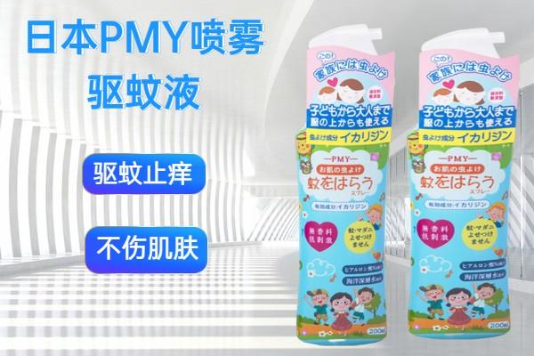 PMY日本家用户外防蚊驱蚊液零售批发/直播/短视频带货供应