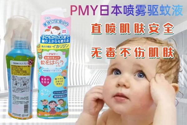 常州PMY婴儿随身户外防蚊水生产厂家