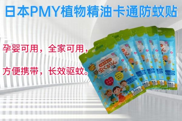日本PMY植物精油卡通防蚊贴36贴/包批发零售/直播/短视频