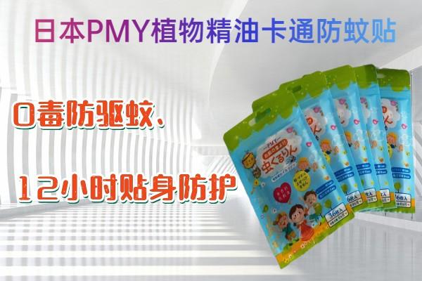 嘉兴家用PMY植物精油卡通防蚊贴哪里有,工业PMY植物精油卡通防蚊贴定制