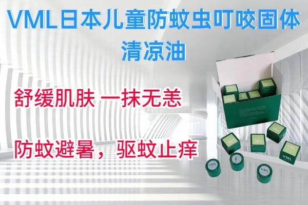 VML日本儿童防蚊虫叮咬固体清凉油10g批发零售/直播/短视